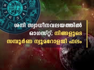 Numerology Monthly Predictions For August 2021 In Malayalam