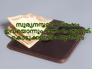 Never Give These Things To Your Neighbor After Sunset In Malayalam