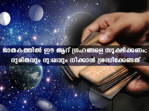 Astrological Remedies To Recover From Bad Effects Of Planets In Malayalam
