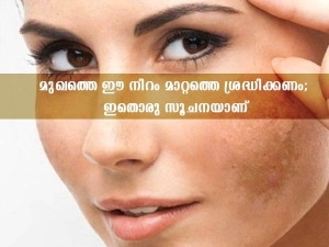 How To Get Rid Of Pigment Mustache In Malayalam