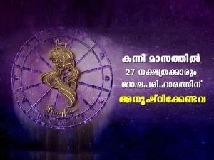 Dosha Remedies In Kanni Month Based On Birth Stars In Malayalam