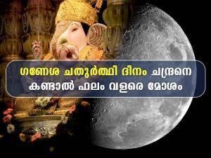 Ganesh Chaturthi Why Is Moon Sighting Prohibited On Vinayaka Chavithi