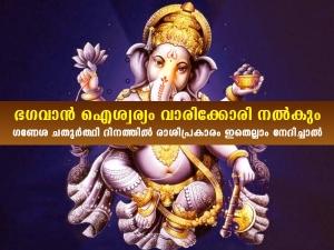 Ganesh Chaturthi Puja Rituals As Per Zodiac Signs In Malayalam