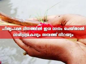 Pitru Paksha Donate These Things During Pitru Paksha To Please Ancestors In Malayalam