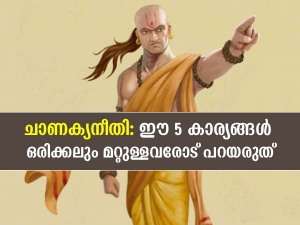 Things You Should Never Tell Anyone According To Chanakya Niti In Malayalam