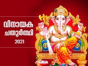 Ganesh Chaturthi 2021 Date Shubh Muhurat Rituals History And Significance Of Vinayak Chaturthi
