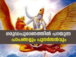 Punishments Of Sins According To Garuda Purana In Malayalam