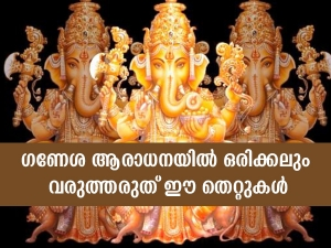 Ganesh Chaturthi Type Of Ganesha Idol To Keep In House For Good Luck In Malayalam