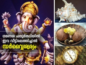 Bring These Auspicious Things To Home On Ganesh Chaturthi For Good Luck