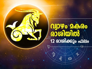 Jupiter Transit In Capricorn On 14 September 2021 Effects On Zodiac Signs In Malayalam