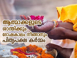 Pitru Paksha 2021 Shradh Dates Time Rituals History And Significance In Malayalam