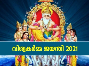 Vishwakarma Jayanti 2021 Date Puja Vidhi And Significance In Malayalam
