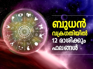 Mercury Retrogrades In Libra On 27 September 2021 Effects On Zodiac Signs In Malayalam