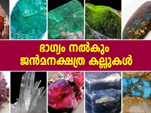Birthstones By Month History Facts Colours And Meanings In Malayalam