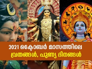 Festivals And Vrats In The Month Of October 2021 In Malayalam
