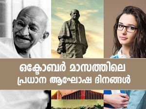 List Of Important Days In The Month Of October 2021 In Malayalam