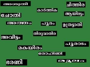 Career Prediction As Per Nakshatra In Malayalam