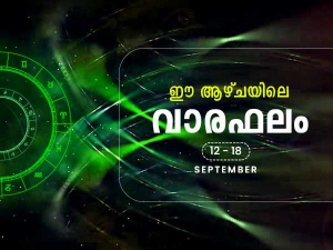 Weekly Horoscope Prediction For 12th September To 18th September 2021 In Malayalam