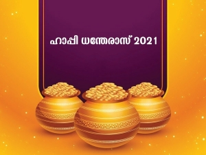 Happy Dhanteras Wishes Images Quotes Whatsapp Messages Status And Photos In Malayalam