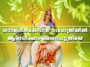 Navratri Day One Maa Shailputri Colour Puja Vidhi Timings Aaarti Mantra Muhurat Vrat Katha