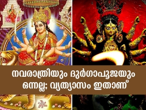 Navratri And Durga Puja Know Differences Between Two Festivals And Rituals In Malayalam