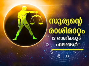 Sun Transit In Libra On 17 October 2021 Effects On Zodiac Signs In Malayalam