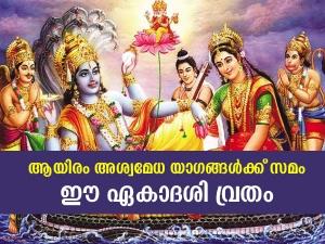 Papankusha Ekadashi Vrat 2021 Date Timings And Significance In Malayalam