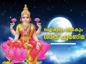 Sharad Purnima 2021 Date Shubh Muhurat Puja Vidhi Rituals And Significance In Malayalam