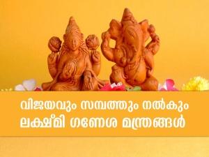 Powerful Lakshmi Ganesha Mantras For Prosperity And Wealth In Malayalam
