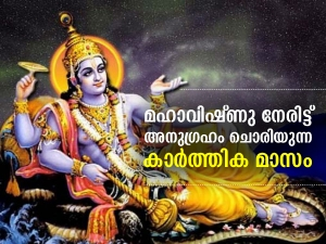 Kartik Month 2021 Start And End Date Importance And Worship Method In Malayalam