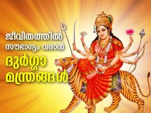 Durga Puja Powerful Durga Mantras And Their Benefits In Malayalam