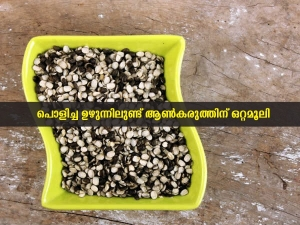 Benefits Of Including Split Back Gram In Your Diet In Malayalam