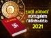 ലാല് കിതാബ് പ്രകാരം 2021ല് 12 രാശിക്കും ഫലം